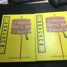 故宫珍本丛刊:鼓丛五打天门阵(第175-176册)共二册