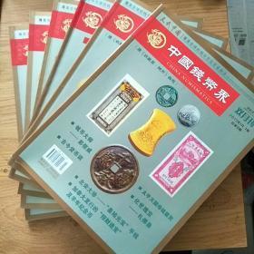 中国钱币界双月刊,2015年全年六期全