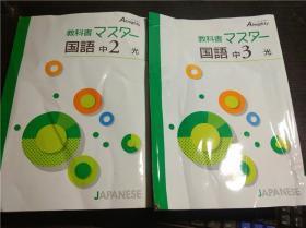 原版日本日文 教科书マスター 国语中2 中3 光 JAPANESE  2本合售 大16开平装