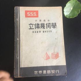 正版现货 民国二十八年初版:世界书局,中学教本《立体几何学》