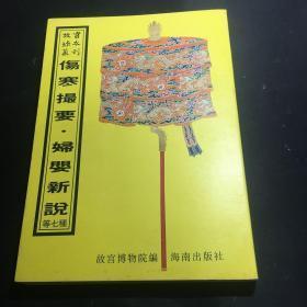 故宫珍本丛刊:伤寒撮要·妇婴新说 等七种(第380册)