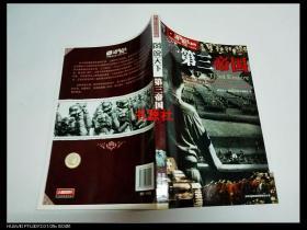 图说天下·透过镜头系列:第三帝国【馆藏】