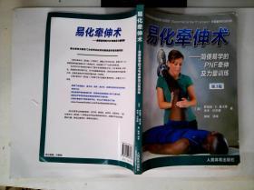 易化牵伸术:简便易学的PNF牵伸及力量训练