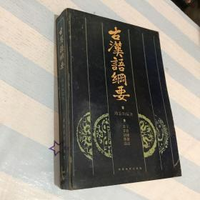 古汉语纲要