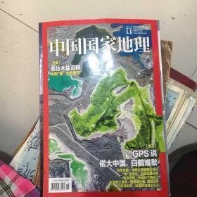 中国国家地理。2019/11