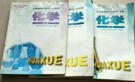 2000年代出版  二手正版包邮 全日制人教版高中教材化学全套3本教材 老版本化学