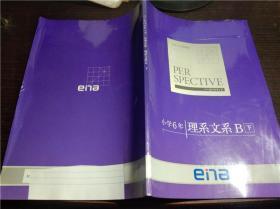 原版日本日文 パースペクライブ 小学6年 理系.文系 B (下) 大16开平装