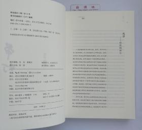 【签名本】带灯(精装)贾平凹签名本  一版一印  有塑封
