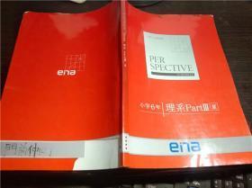 原版日本日文 パースペクライブ 小学6年 理系PartⅢ 夏  大16开平装