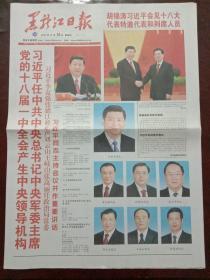 黑龙江日报,2012年11月16日党的十八届一中全会产生中央领导机构;中央纪律检查委员会第一次全体会议公报;热烈庆祝黑龙江省集邮协会成立30周年,对开12版彩印。