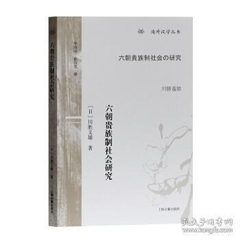 六朝贵族制社会研究