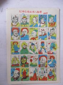 封神全传祖师人物谱小洋片(宁波旧称香烟卡,花勒纸)