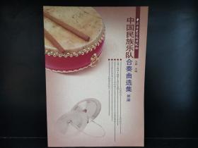 中国民族乐队合奏曲选集(第3册)