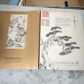 中鸿信2015春季拍卖会 中国古代书画专场
