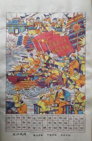 正金堂精品:红色革命题材木版年画版画*渡江战役*解放南京*国画色带水印