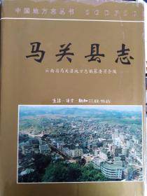 马关县志,1996年版。