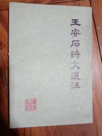 王安石诗文选注