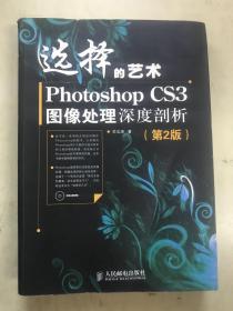 选择的艺术Photoshop CS3图像处理深度剖析(第2版)