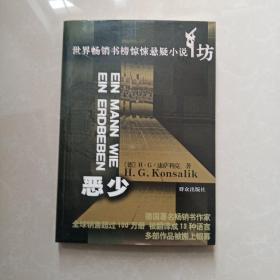 世界畅销书榜惊悚悬疑小说坊:恶少+猫和老鼠 +影子杀手【3册合售】