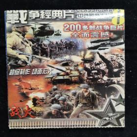 光盘28【战火 一碟VCD】正版