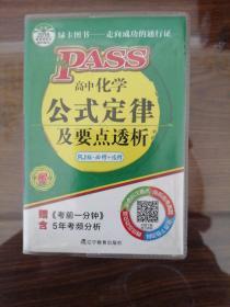 2014版PASS绿卡掌中宝:高中化学公式定律及要点透析