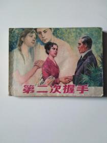 精品连环画《第二次握手》1979年一版一印,上海人民美术出版社。