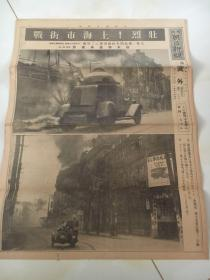1932年2月3日大坂朝日新闻号外  上海市街战