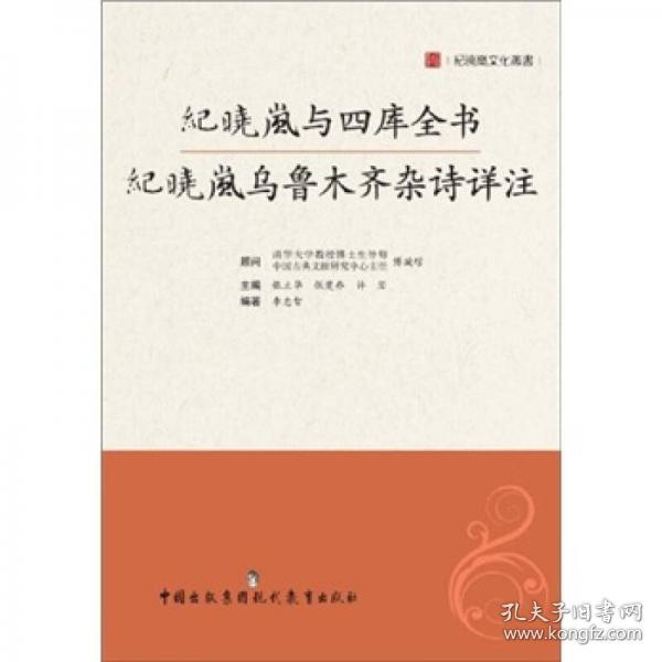纪晓岚与四库全书:纪晓岚乌鲁木齐杂诗详注