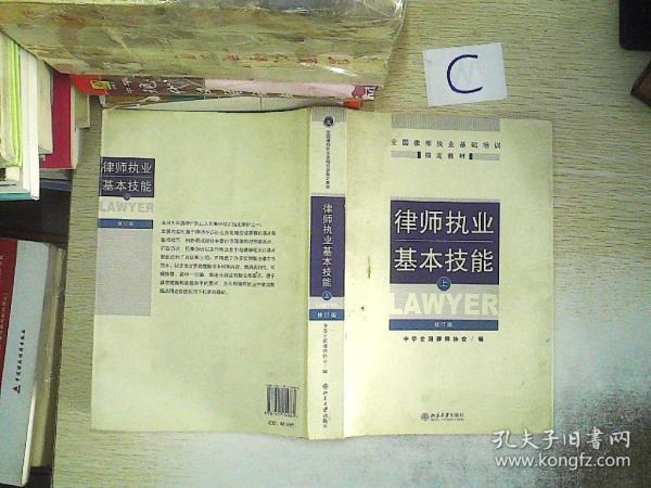 律师执业基本技能(上)