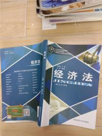 经济法 湖南师范大学出版社