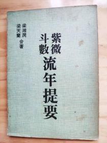 原版旧书《紫微斗数流年提要》平装