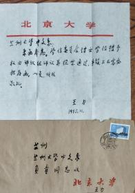 国学大师王力信札