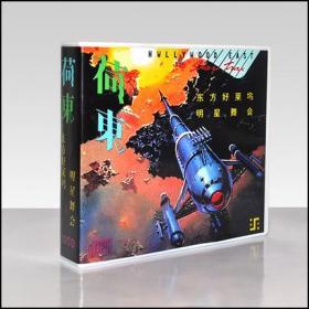 荷东全集12碟黑胶CD光盘的士高舞曲无损音乐