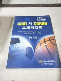 COM与CORBA本质与互用:体系结构·策略·实现