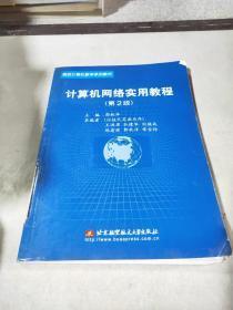 计算机网络实用教程(第2版)