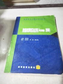 数据库原理及应用(Access 2000)