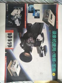 录像机使用 维修 图集1