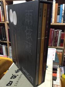 两依藏 黄花梨 紫檀 小件 (全三册)附赠展品索引书目【现货】包邮