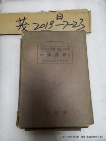 东亚研究丛书第8卷 中国农书 上卷
