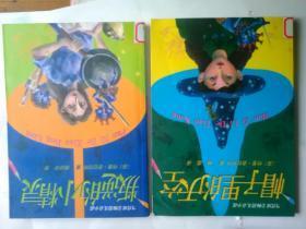 当代欧美畅销儿童小说:帽子里的天空、叛逆的小精灵  特里·普拉切特