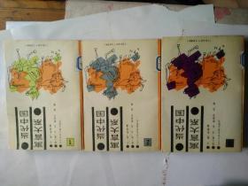 当代中国寓言大系1-3册(1949---1988)全三册