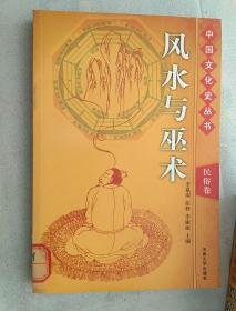 风水与巫术 (中国文化史丛书 民俗卷)