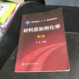 """材料添加剂化学(第2版)/普通高等教育""""十一五""""国家级规划教材"""