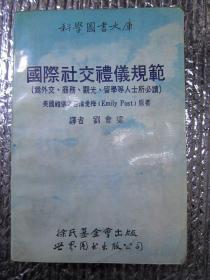国际社交礼仪规范(馆藏)