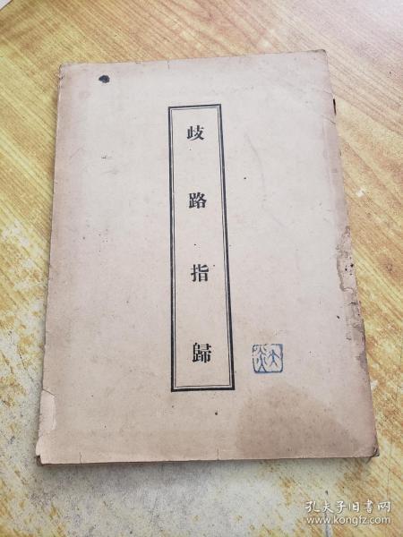 姝ц矾��褰�锛�1942骞达�锛�寮���绀撅�