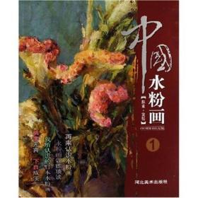 中国水粉画1(探索·发展)