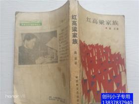 红高粱家族 莫言著  解放军文艺出版社