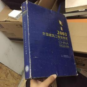 2003年全国建筑工程装饰奖获奖工程作品集