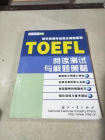 留学英语考试高分阅读系列TOEFL阅读测试与解题策略
