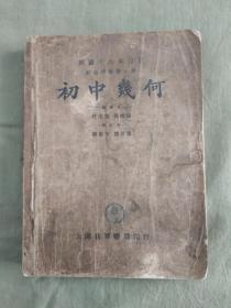 民国十九年初版~初级中学学生用~初中几何:1930年一版一印
